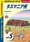 地球の歩き方 C11 オーストラリア 2019-2020 【分冊】 5 タスマニア州 オーストラリア分冊版