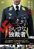 ちいさな独裁者 [DVD]