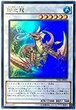 遊戯王 / 瑚之龍(ウルトラレア) / ザ・ダーク・イリュージョン / TDIL-JP051