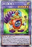 遊戯王カード 時の魔導士(プリズマティックシークレットレア) PRISMATIC SPECIAL PACK(VP20) | 融合・効果モンスター 光属性 魔法使い族