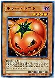 遊戯王O・C・G キラー・トマト PC2-JP004 大会限定ノーマルカード