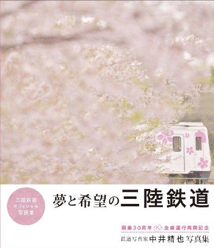 夢と希望の三陸鉄道: 開業30周年&全線運行再開記念 (一般書)