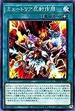 遊戯王カード ミュートリア反射作用(ノーマル) WORLD PREMIERE PACK 2021(WPP2) | ワールドプレミアムパック2021 装備魔法 ノーマル