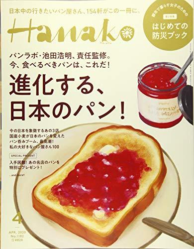 Hanako(ハナコ) 2020年4月号 No.1182 [進化する、日本のパン!  ]