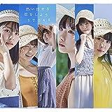 5th Single「思い出せる恋をしよう」【Type B】通常盤