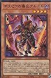 遊戯王 DAMA-JP006 デスピアの導化アルベル (日本語版 スーパーレア) ドーン・オブ・マジェスティ