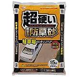 アイリスオーヤマ 固まる砂 超硬い 固まる防草砂 15kg ブラウン