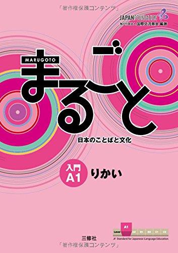 Marugoto: libro de aprendizaje de idioma japonés y cultura de principiante a1 para competencias en lenguaje comunicativo