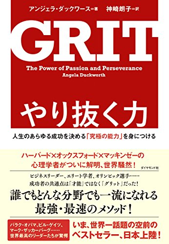 やり抜く力 GRIT(グリット)――人生のあらゆる成功を決める「究極の能力」を身につける