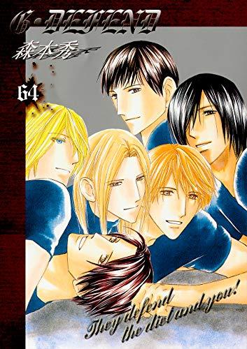 新装版G・DEFEND(64) (冬水社・ラキッシュコミックス)