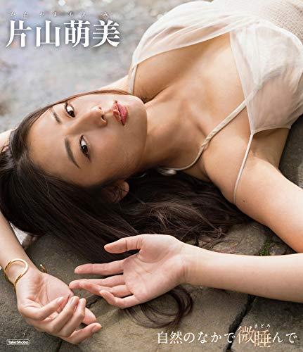片山萌美 自然のなかで微睡んで [Blu-ray]