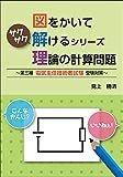図をかいてサクサク解けるシリーズ理論の計算問題 ~第三種 電気主任技術者試験受験対策~