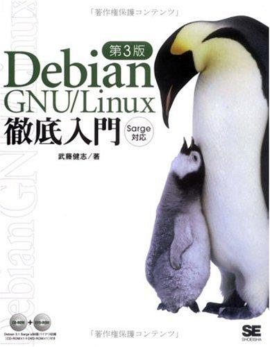 Debian GNU/Linux徹底入門第3版 Sarge対応