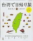 台湾で日帰り旅 鉄道に乗って人気の街へ (JTBのムック)