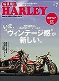 """CLUB HARLEY (クラブハーレー)2021年7月号 Vol.252(いま、""""ヴィンテージ感""""が新しい。)[雑誌]"""