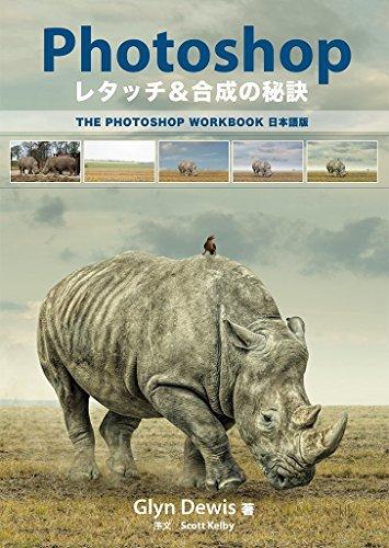 Photoshop レタッチ&合成の秘訣
