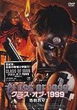 クラス・オブ・1999 処刑教室2 [DVD]