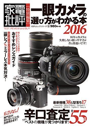 一眼カメラの選び方がわかる本 2016 (100%ムックシリーズ)