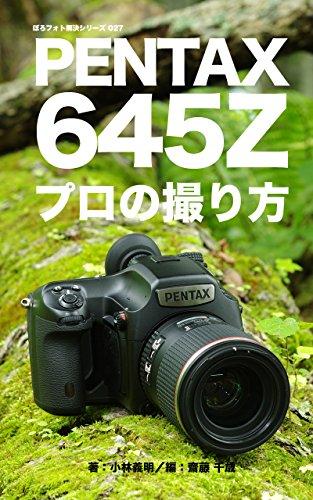 ぼろフォト解決シリーズ27 PENTAX 645Z プロの撮り方
