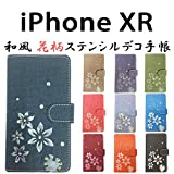 iPhone XR 用 和風花柄ステンシルデコ オーダーメイド 手帳型ケース 藍染 黒TPUケース内蔵 [ a……