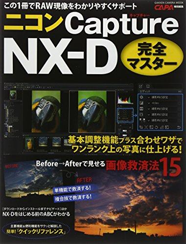 ニコン Capture NX-D 完全マスター (Gakken Camera Mook)