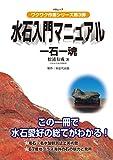 suisekinyumonmanyuaru: konoissatudesuisekiaikounosubetegawakaru wakuwakusagyosirizu (kbmukku) (Japanese Edition)