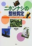 【初心者~プロ向け】梨の剪定に使う道具・おすすめの本(書籍) 333