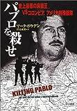 パブロを殺せ―史上最悪の麻薬王VSコロンビア、アメリカ特殊部隊