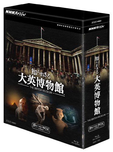 NHKスペシャル 知られざる大英博物館 ブルーレイBOX Blu-ray