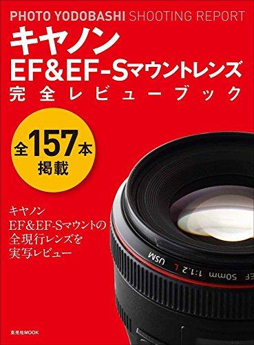 キヤノンEF&EF-Sマウントレンズ 完全レビューブック (玄光社MOOK PHOTO YODOBASHI SHOOTING RE)