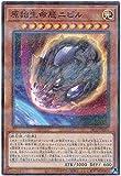 遊戯王 第11期 SR12-JP021 原始生命態ニビル【ノーマルパラレル】