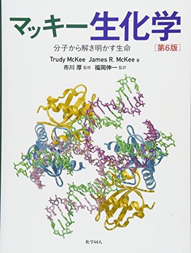 マッキー生化学(第6版): 分子から解き明かす生命