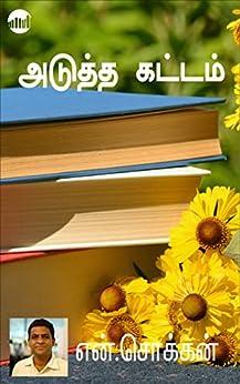 Adutha Kattam (Tamil) by [N. Chokkan]