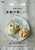 小麦粉・卵・乳製品ゼロ!  15分でできる! 米粉の蒸しパン (エイムック)