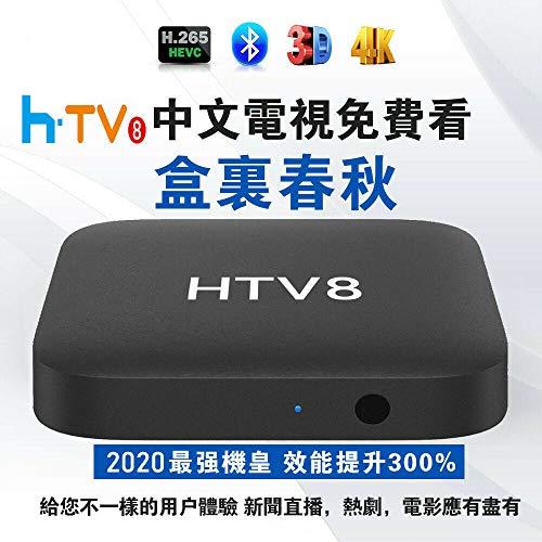 2020 HTV8 Chinese Box    HK/China/TW Live IPTV   A3 FunTV