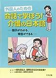外国人のための 会話で学ぼう!介護の日本語  ―指示がわかる、報告ができる