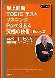 51YEHyZN83L. SL160  - 【体験記】僕がTOEIC835点を取るまでに実際に使った参考書と勉強法