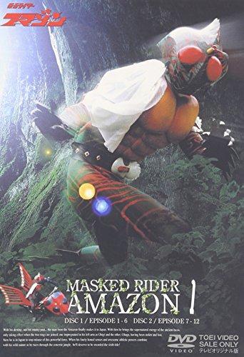 仮面ライダーアマゾン Vol.1 [DVD]