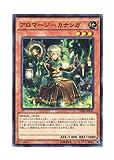 遊戯王 日本語版 CORE-JP035 Aromage Cananga アロマージ-カナンガ (ノーマル)