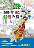 図説・17都県放射能測定マップ+読み解き集: 2011年のあの時・いま・未来を知