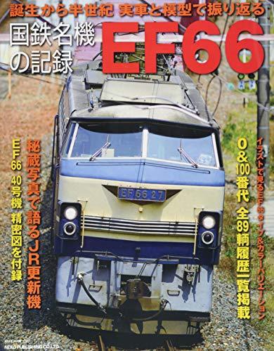 国鉄名機の記録 EF66 (NEKO MOOK)