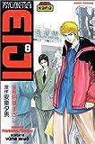 Psychometrer Eiji, tome 8