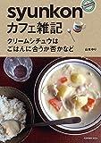 syunkonカフェ雑記 クリームシチュウはごはんに合うか否かなど (扶桑社BOOKS)