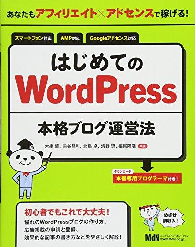 あなたもアフィリエイト✕アドセンスで稼げる!  はじめてのWordPress本格ブログ運営法