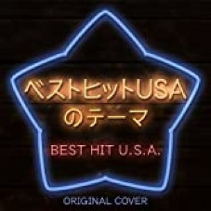 ベストヒット USAのテーマ ORIGINAL COVER