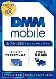 対応機種は詳細情報でご確認ください 契約事務手数料3,000円(税抜)が無料 SIMカード同梱なし 本パッケージ購入後、DMM mobileウェブサイトからお申し込み 別途SIMカード準備料394円(税抜) SNSフリーオプションあり 通話し放題オプションあり 余った通信料を翌月へ繰り越し 通信容量の追加チャージも可 低速時も快適なバースト機能付き