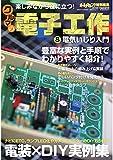 オートメカニック 増刊 2019年7月号 (電子工作&電気いじり入門)