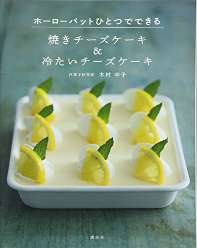 焼きチーズケーキ&冷たいチーズケーキ ホーローバットひとつでできる (講談社のお料理BOOK)