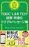 TOEIC L&R TEST 読解特急6 トリプルパッセージ編 (TOEIC TEST 特急シリーズ)