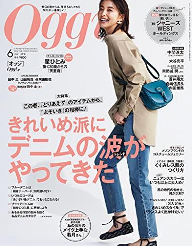 Oggi (オッジ) 2021年 6月号 [雑誌]